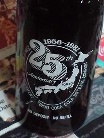 東京25周年記念ボトル