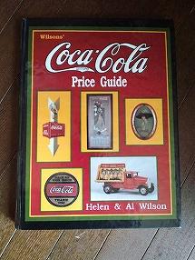 コカ・コーラ Price Guide