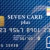 クレジットカードの解約は、何とあっさりしたものか。