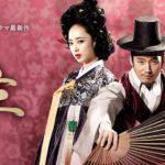 男の韓流ドラマ?小手先の商売ではない、いわゆる王道が学べるドラマにハマっています。(健忘録)