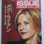 The Big Issue(ビッグイシュー日本版)も断捨離。けど、ちと惜しい。