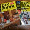DIYの本をいただいてきました。工具や素材の勉強に役立ちます!