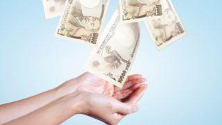 良いお金の流れの出発点を自ら作る方法。