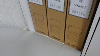 プチDIY。クリアファイルにたまった資料を整理整頓。ファイルボックスを使って可愛くシンプルに収納。