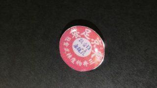 昭和レトロ:ホーロー看板のピンバッジ「東京足袋」作りました。