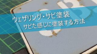 DIY!世田谷ベース風にSSDを塗装する。簡単!汚し塗装(サビ塗装)でオリジナリティーアップ。