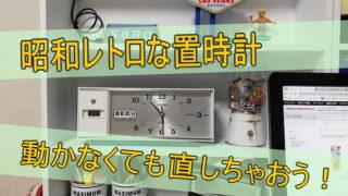お洒落な部屋で暮らしたい。昭和レトロな置時計を簡単リメイク。お部屋が楽しくなります。