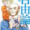 【センドク】読書ノート 74冊目|自由論 (まんが学術文庫)
