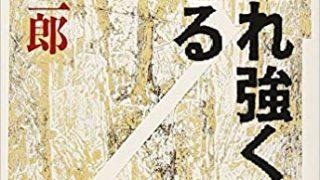 【センドク】読書ノート 73冊目|打たれ強く生きる