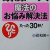 【センドク】読書ノート 78冊目|斎藤一人 魔法のお悩み解決法
