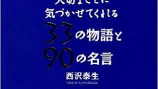 【センドク】読書ノート 80冊目|大切なことに気づかせてくれる33の物語と90の名言