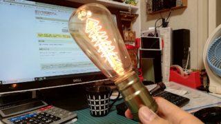 【DIY】フィラメント電球とソケットのサイズ。癒しの電球の作り方。