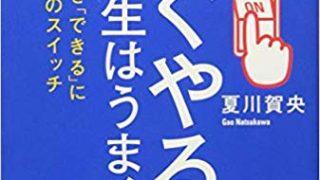 【センドク】読書ノート 87冊目|「すぐやる! 」で、人生はうまくいく