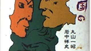 【センドク】読書ノート 85冊目|不思議の国の信州人―今日も何処かで「信濃の国」が…