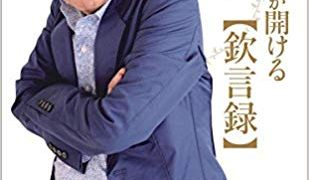 【センドク】読書ノート 83冊目|運が開ける欽言録