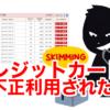 対処法<注意喚起>アカウント乗っ取りと不正カード利用(楽天)被害。