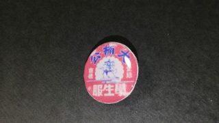 昭和レトロ:ホーロー看板のピンバッジ「大楠公 学生服」作りました。