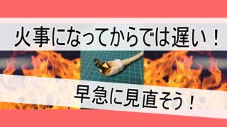 火事になってからでは遅い!コンセントにつなげる調理機器の組合せと推奨の延長コード。火災の危険を減す!