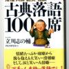1,000冊読みの餌食になった本たち。51冊目。