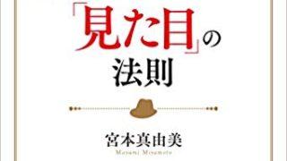 【センドク】読書ノート 65冊目|斎藤一人 成功している人の「見た目」の法則