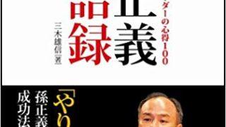【センドク】読書ノート 63冊目|孫正義名語録
