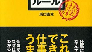 【センドク】読書ノート 61冊目|仕事のルール