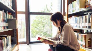 読書をすれば何が変わるのか?私に起きた変化をご紹介。