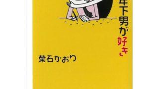 【センドク】読書ノート 70冊目|女は年下男が好き