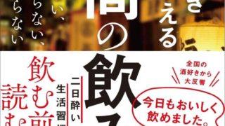 【センドク】読書ノート 72冊目|酒好き医師が教える 最高の飲み方