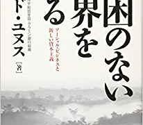 【センドク】読書ノート 77冊目|貧困のない世界を創る
