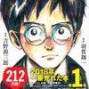 【センドク】読書ノート 82冊目|漫画 君たちはどう生きるか