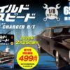 ワイルドスピード ダッジチャージャーR/Tを買っちゃった。