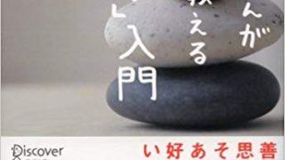 【センドク】読書ノート 84冊目|お坊さんが教える「悟り」入門