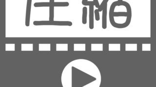YouTube用の動画は圧縮してからアップロードしましょう。