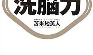 【センドク】読書ノート 90冊目|夢をかなえる洗脳力