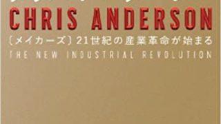 【センドク】読書ノート 92冊目|MAKERS 21世紀の産業革命が始まる (日本語)