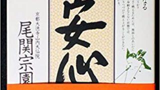 【センドク】読書ノート 91冊目|大安心―心配するな、何とかなる
