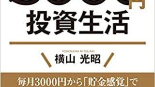 【センドク】読書ノート 93冊目|はじめての人のための3000円投資生活