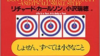 【センドク】読書ノート 97冊目|小さいことにくよくよするな!