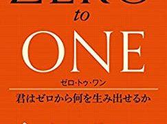 【センドク】読書ノート 100冊目|ゼロ・トゥ・ワン 君はゼロから何を生み出せるか