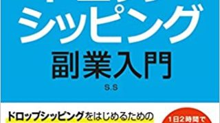 【センドク】読書ノート 101冊目|確実に稼げる ドロップシッピング 副業入門