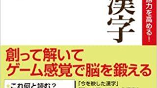 【センドク】読書ノート 98冊目|人に教えたくなる! 国語力を高める! 創作漢字