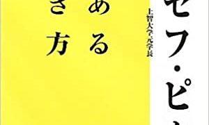 【センドク】読書ノート 106冊目|愛ある生き方