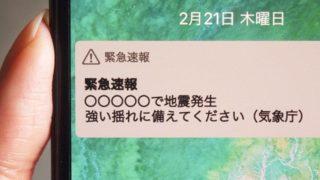先日の地震速報で得たもの「咄嗟の一歩」。