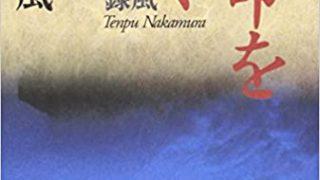 【センドク】読書ノート 105冊目|運命を拓く 天風瞑想録