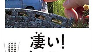 【センドク】読書ノート 108冊目|凄い!ジオラマ