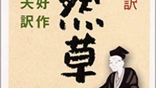 【センドク】読書ノート 111冊目|現代語訳・徒然草