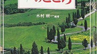 【センドク】読書ノート 110冊目|思いやりのこころ