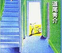 【センドク】読書ノート 114冊目 向日葵の咲かない夏