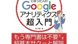 【センドク】読書ノート 118冊目|小さな会社ではじめてWeb担当になった人のGoogleアナリティクス超入門